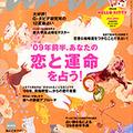 北川景子に中島美嘉もドキドキ? 開運、2009年占い盛りだくさん!