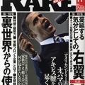 名物編集長の鳴り物入り雑誌が1号で休刊!