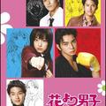 呪い!? 韓国版『花より男子』出演者が自殺、交通事故も次々......