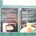 博多「一蘭ラーメン」は、ニューヨークでは「会員制」!?