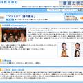 NHKの自虐ネタ番組で「やっちまったな」な空気に?