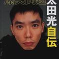 """爆笑問題・太田光、山本太郎に言及「日本人が持っている""""畏れ""""を感じない人」"""