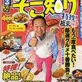 板東英二、所得隠しがバレるも、「名古屋のテレビ業界では安泰」の理由
