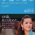 セミヌードに不倫疑惑、失敗も成長に変える49歳の冨田リカ的生き方とは?