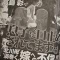 高島彩と北川母の嫁姑対立が開始! 「女性自身」に明かした姑の胸中