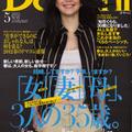 """女性誌のサブリミナル効果が結実した、「Domani」の""""働くいい女""""像"""