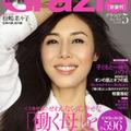 新装刊の「Grazia」に見る、ワーキングマザー向け雑誌の難しさ