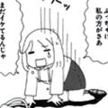「女の武器身につけやがって!」処女×30歳×エロ漫画家の心の叫びが響き渡る