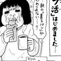 """婚活、妊活あとのオンナ40代、""""保活""""終了で「ブス活」全開!"""
