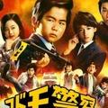 鈴木福ら子役が勢揃い! 『コドモ警察』に放送前からクレームが殺到!