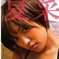 矢田亜希子に代わって、事務所の救世主となった夏菜