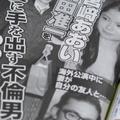 ジャニーズネタ解禁! 岡田准一、櫻井翔、木村拓哉に噛みついた「週刊女性」