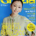 独女向け雑誌は夢が語れない! 「Grazia」がワーキングマザーを美化するワケ