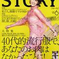 読者層の新陳代謝を促す「STORY」に、「お小遣い月1万円」層が登場