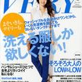 雑誌が掲げる理想像と、それを客観視したコラムを配する「VERY」の盤石さ