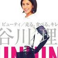 業界関係者も呆れ顔! 長谷川理恵自身が語る結婚&妊娠話にみる矛盾点