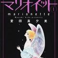 セックス=死亡フラグ、耽美な世界で少女たちを魅了した『マリオネット』