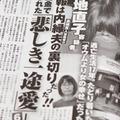 菊地直子から浮かび上がった、愛や性欲を利用するオウムという男性集団