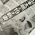フィリピン移住計画は事実!? 山本太郎夫妻の「セブン」告発でも拭えぬ疑惑
