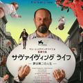 ヤン・シュヴァンクマイエル監督作品の最新DVDをプレゼント!