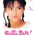 『君の瞳に恋してる!』で確認したのは、石田純一の靴下と世間は狭いこと!