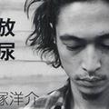 窪塚洋介、離婚していた! 結婚9年目の「円満離婚」報告