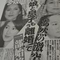 多岐川裕美の娘と仁科亜季子の息子が電撃離婚! 母同士の代理戦争勃発