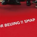 ニューアルバムも発売間近! SMAP北京コンサートDVDをプレゼント