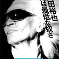 ロックンロールギャグしか持ちネタがない内田裕也が、今後ロック界で担う使命