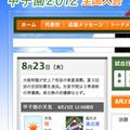 """幕を閉じた夏の甲子園……活躍したのは""""信仰心の強い""""関西エリアの宗教高校だった!?"""