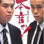 日テレにNG! タカアンドトシ・タカ、ウェディングはフジテレビの独占契約!?