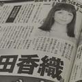 「気功師夫妻に作詞のアドバイスを請う」ELT・持田香織の洗脳が止まらない