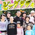 止まらないヤラセ告発で、人気の大家族シリーズがテレビから消える!?