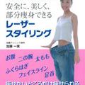 安全に、美しく、部分痩身できる!? 「レーザースタイリング」本プレゼント