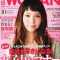 男にモテるためじゃない! 「日経ウーマン」一生モノの女子力の使い道