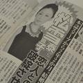 松雪泰子、破談の原因は不肖の弟!? 金と家族に翻弄される芸能人