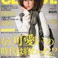 「CLASSY.」読者はファッションより精神を脱コンサバすべき!