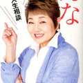 泉ピン子、大暴走!! 『橋田賞授賞式』が白けきった、イケメン俳優への大胆アプローチ