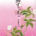 「ナプキンを振り回した男子を許せない」40代で読み返す女子校マンガ『櫻の園』