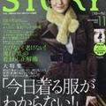 40オンナに寄り添う「STORY」が、対肩こり・汗じみファッションを提唱!
