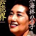 「いい加減にしなさいよ!」東海林のり子、ピース綾部祐二をぶった斬り!