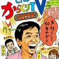 「芸能界甘ないで!!」濱田龍臣にマジギレした明石家さんま『からくりTV』