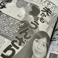 夫婦喧嘩を「鎧塚祭り」と名付けて喜ぶ、川島なお美の美味しい私生活