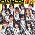 前田敦子は苦難の年に!?  AKB48の2013年の運勢はいかに!!