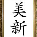 キラキラネーム姓名判断! 「美新」の読み方&運勢は?