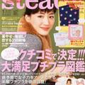 「steady.」恋愛特集に吉田豪登場、女子によるモテ論争から一歩前進?