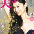 「美ST」誌上で、大久保佳代子が驚異の41歳であることが明らかに!