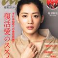 綾瀬はるかのコンディション抜群! 『八重の桜』は高視聴率の期待大!!