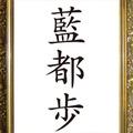 キラキラネーム姓名判断! 「藍都歩」の読み方&運勢は?