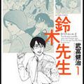 長谷川博己の怪演で話題に! 『鈴木先生』の原作マンガを読む